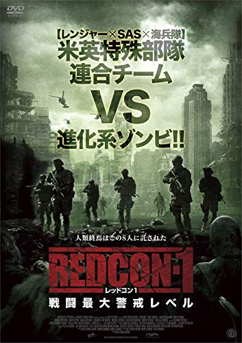 REDCON-1 レッドコン1 戦闘最大警戒レベル [DVD]