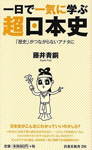 一日で一気に学ぶ 超日本史 (扶桑社新書)