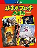 没後25年 ルチオ・フルチ大百科 晩期編 ブルーレイボックス [Blu-ray]