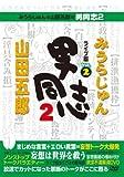 みうらじゅん&山田五郎の男同志2 ライブ版Vol.2[DVD]