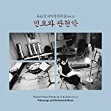Korean Music Works Vol.10 Folksongs And Orchestral Music