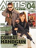 Arms MAGAZINE (アームズマガジン) 2011年 04月号 [雑誌]