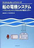 船の電機システム―マリンエンジニアのための電気入門 (マリタイムカレッジシリーズ)