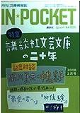 IN☆POCKET 2008ー02
