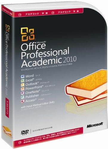 Microsoft Office Professional 2010 アカデミック [パッケージ]