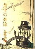 黄土の奔流 (講談社文庫 い 3-4)