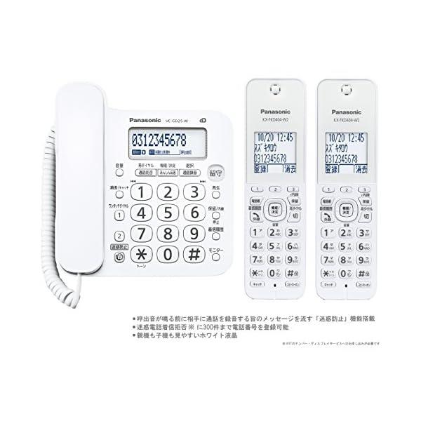 パナソニック デジタルコードレス電話機 子機2...の紹介画像3