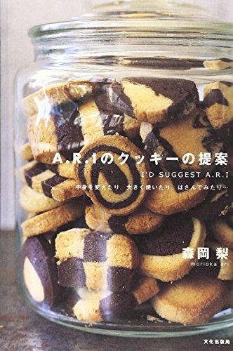 A.R.Iのクッキーの提案—中身を変えたり、大きく焼いたり、はさんでみたり…