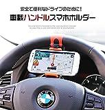 【訳あり】スマートフォン 車載ホ�