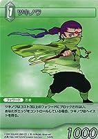 ファイナルファンタジー FF-TCG ツキノワ 3-041U [おもちゃ&ホビー]
