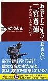 教養として知っておきたい二宮尊徳 日本的成功哲学の本質は何か (PHP新書)