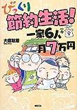 びっくり節約生活! 一家6人+1(プラス ワン) 月7万円
