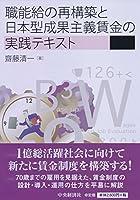 職能給の再構築と日本型成果主義賃金の実践テキスト