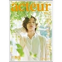 acteur(アクチュール) 2012年5月号 No.29