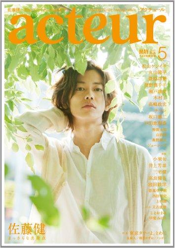 acteur(アクチュール) 2012年5月号 No.29...