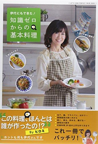 伊代にもできた! 知識ゼロからの基本料理 (廣済堂ベストムック277号)