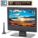 レボリューション 12.5インチ 地上波デジタルハイビジョンLED液晶テレビ ZM-S125TV HDMI入力端子搭載