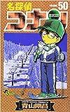 名探偵コナン コミック 41-50巻セット