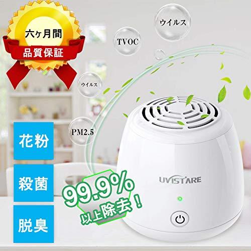 uvistare ミニ空気清浄機 エアクリーナー オゾン発生器 花粉対策 消臭 除菌 充電池/USB給電 ホーム/オフィス/車/冷蔵庫/トイレ 日本語取扱説明書付き
