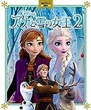 角川アニメ絵本 アナと雪の女王2