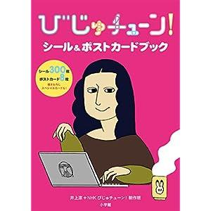 びじゅチューン! シール&ポストカードブック