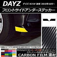 AP フロントサイドアンダーステッカー カーボン調 ニッサン デイズ B21W 後期 2015年10月~ ピンク AP-CF3637-PI 入数:1セット(2枚)
