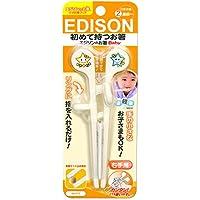 エジソン ベビー用はし エジソンのお箸 ベビー 右手用 ホワイト (2歳前から対象) はじめて持つお箸