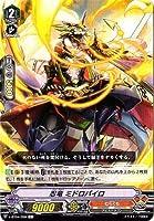 カードファイト!! ヴァンガード/V-BT04/056 忍竜 ミドロパイロ C