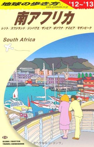 E10 地球の歩き方 南アフリカ 2012~2013の詳細を見る