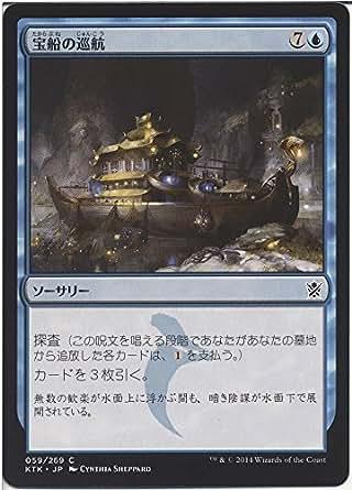 マジック・ザ・ギャザリング 宝船の巡航 / タルキール覇王譚(日本語版)シングルカード KTK-059-C