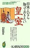 日本人なら知っておきたい皇室 日本の伝統と文化を象徴する皇室の素顔が見えてくる (KAWADE夢新書)