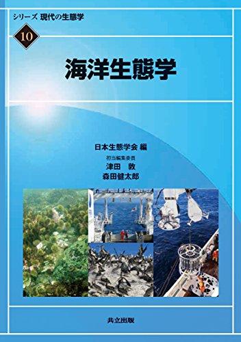 海洋生態学 (シリーズ現代の生態学)の詳細を見る