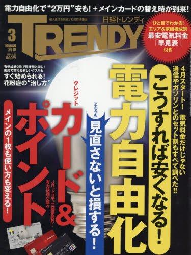 日経トレンディ 2016年 03 月号 [雑誌]の詳細を見る