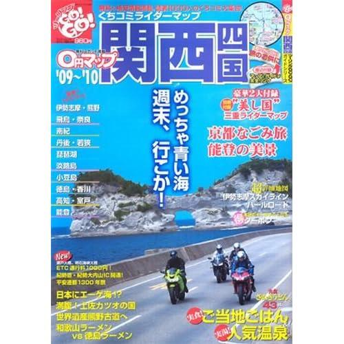 0円マップ関西 '09~'10 (SAN-EI MOOK ツーリングGO!GO!ガイドシリーズ)