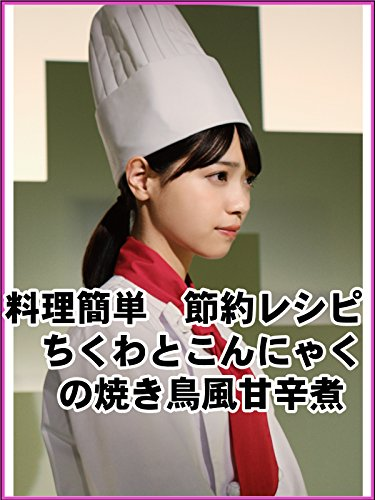 料理簡単 節約レシピ ちくわとこんにゃくの焼き鳥風甘辛煮
