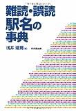 難読・誤読駅名の事典