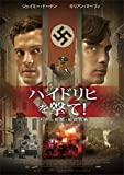 ハイドリヒを撃て!「ナチの野獣」暗殺作戦[Blu-ray/ブルーレイ]