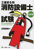 【改訂版】乙種第6類消防設備士試験 画像