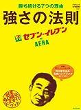 セブン‐イレブン by AERA (AERAムック)