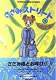 ささみストリート / 青木光恵 のシリーズ情報を見る
