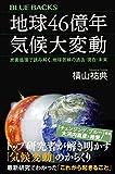 地球46億年 気候大変動 炭素循環で読み解く、地球気候の過去・現在・未来 (ブルーバックス) 画像