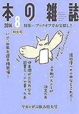 8月 ヤカンがぶ飲み特大号 No.374