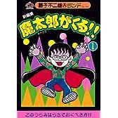 魔太郎がくる!!―新編集 (1) (藤子不二雄Aランド (Vol.122))