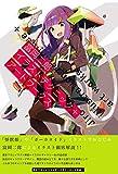 富岡二郎イラストテクニック+アートワークス