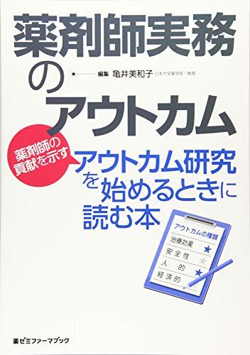 薬剤師実務のアウトカム (—薬剤師の貢献を示すアウトカム研究を始めるときに読む本—)