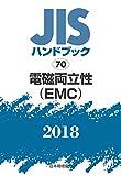 電磁両立性(EMC) (JISハンドブック)