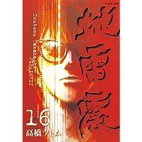 地雷震(16) (アフタヌーンコミックス)
