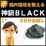 神鍋BLACK(神鍋白炭の微粉炭)3日分お試し【メール便】