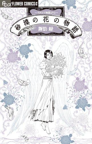 砂漠の花の物語~ペルシア神話より2~ (フラワーコミックスアルファ)の詳細を見る