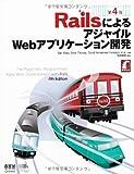 RailsによるアジャイルWebアプリケーション開発 第4版